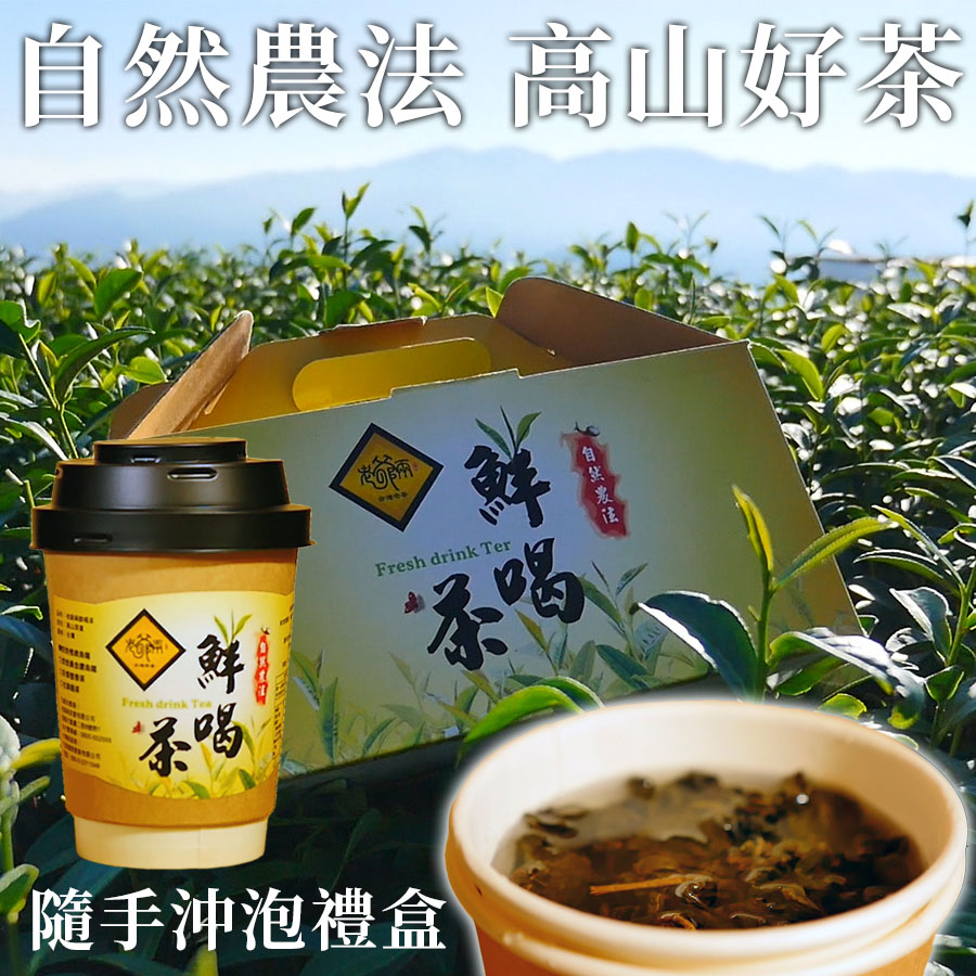 Mountain tea 10