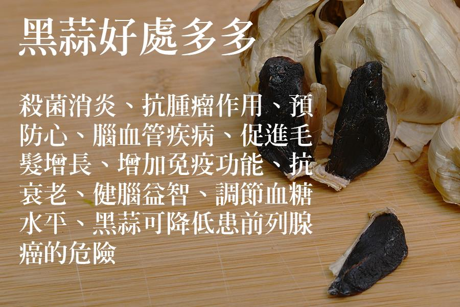blackgarlic02