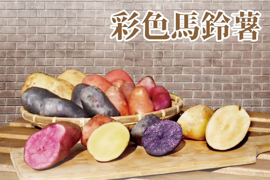 potato900x600 open01